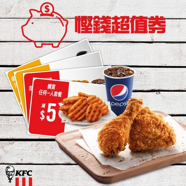 It's just a graphic of Comprehensive Kfc 2020 Coupon